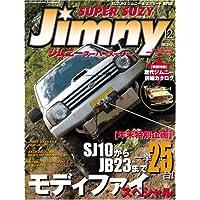 Jimny SUPER SUZY (ジムニースーパースージー) 2007年 12月号 [雑誌]