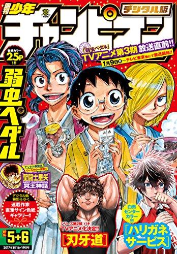 週刊少年チャンピオン 2017年 5・6合併号