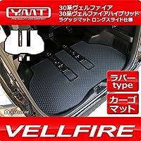 YMT30系ヴェルファイア/ヴェルファイアHVラバー製ラゲッジマット ロングスライド仕様 -