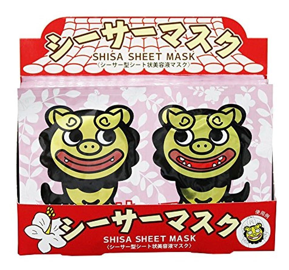 国際翻訳する成長するシーサーマスク 20パック(40シート)入り内箱
