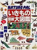 いきもの探検大図鑑: NATUREーPAL
