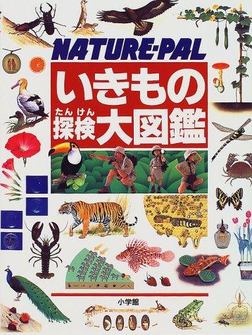 いきもの探検大図鑑―NATURE‐PALの詳細を見る