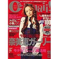 Cawaii ! (カワイイ) 2006年 11月号 [雑誌]