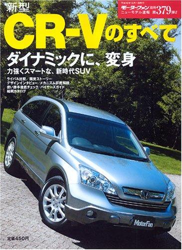 新型CR-Vのすべて (ニューモデル速報 (第379弾))