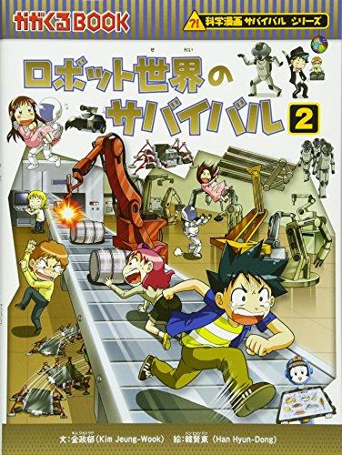 ロボット世界のサバイバル2 (かがくるBOOK―科学漫画サバイバルシリーズ)の詳細を見る
