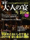 東京大人の宴100選 2011年版 完全保存版—大満足の忘年会・新年会ガイド (ぶんか社ムック 299)