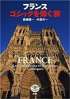 とんぼの本 フランス ゴシックを仰ぐ旅