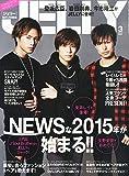 JELLY(ジェリー) 2015年 03月号 [雑誌]