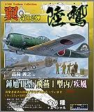 1/100 翼コレクション第12弾 陸鷲 ~鍾馗・飛燕・疾風~ (BOX)