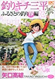 釣りキチ三平 ふるさとの釣り 春編 (プラチナコミックス)
