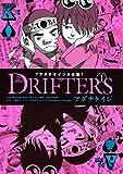 アダチケイジ大全集 The DRIFTERS (モーニングコミックス)