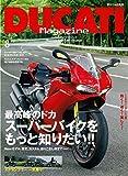 DUCATI Magazine (ドゥカティ マガジン) 2015年 08月号