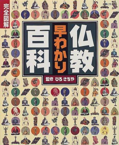完全図解 仏教早わかり百科の詳細を見る