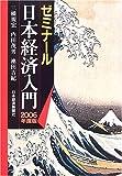 ゼミナール 日本経済入門〈2006年度版〉