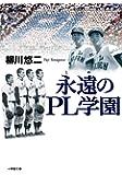 永遠のPL学園 (小学館文庫)