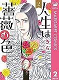 人生は薔薇の色 2 (マーガレットコミックスDIGITAL)
