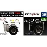 Canon EOS Kiss M フラッシュ&サウンド ミニコレクション 2種セット