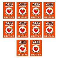 【10枚セット】 AED設置シール A5版 両面印刷 ステッカー Y267B 10枚組