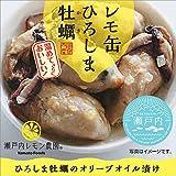 ヤマトフーズ レモ缶ひろしま牡蠣のオリーブオイル漬け藻塩レモン風味×4個