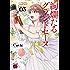 絢爛たるグランドセーヌ 5 (チャンピオンREDコミックス)