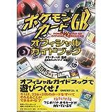 ポケモンカードGBオフィシャルガイドブック / 元宮 秀介 のシリーズ情報を見る