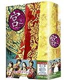 宮 ~Love in Palace BOX 1 [日本語字幕入り] [DVD] 画像