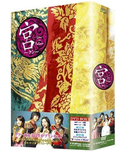 宮 ~Love in Palace BOX 1 [日本語字幕入り] [DVD]の詳細を見る