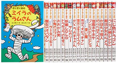 ぞくぞく村のおばけシリーズ(全19巻セット)