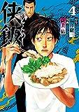 侠飯(4) (ヤングマガジンコミックス)