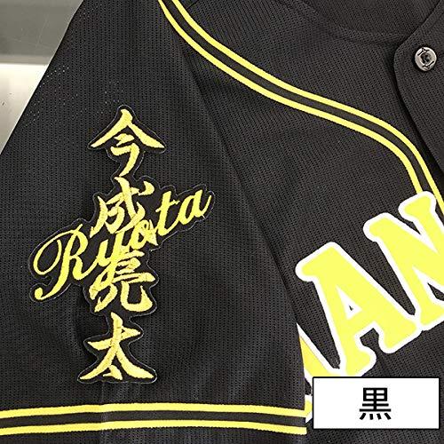 阪神タイガース 刺繍ワッペン 今成 ネーム 今成亮太 (黒)