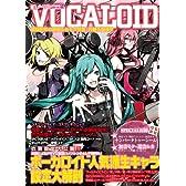 電撃レイヤーズBibleVol.2 VOCALOID (電撃ムックシリーズ)