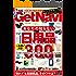 GetNavi 2016年7月号[雑誌]