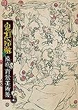 【画集】鬼灯の冷徹 OAD 原画・背景美術集 WIT STUDIO