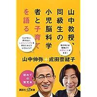 山中教授、同級生の小児脳科学者と子育てを語る (講談社+α新書)