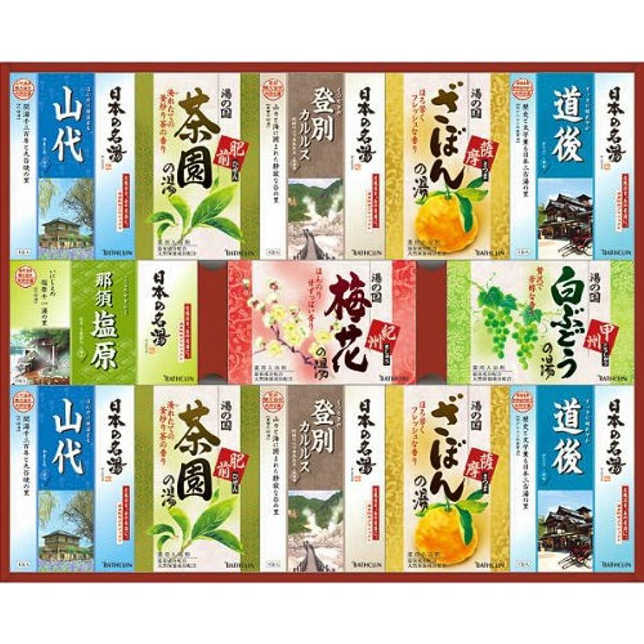 宗教的なポジティブ箱ツムラの名湯 湯の国ギフト