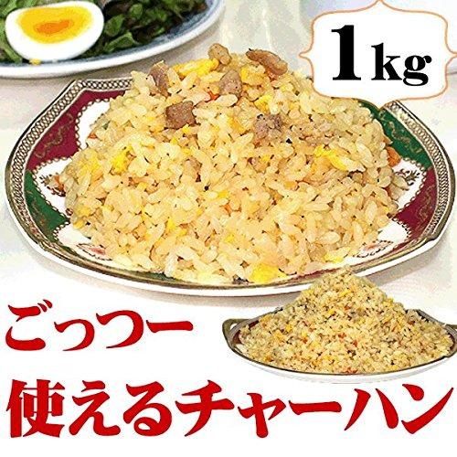 テーブルマーク ごっつー使える炒飯(業務用1kg)