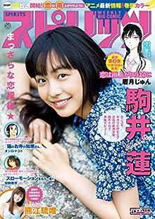 [雑誌] 週刊スピリッツ 2017年49号 [Big Comic Spirits 2017-49]