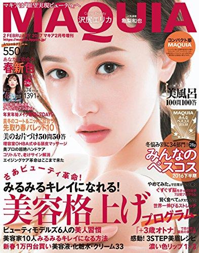 MAQUIA(マキア)コンパクト版2017年2月号 (MAQUIA(マキア)増刊)の詳細を見る