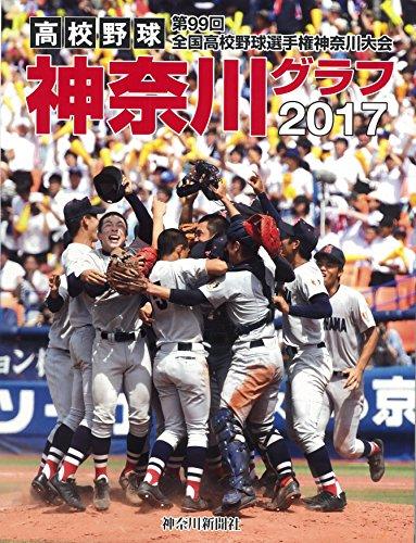 高校野球神奈川グラフ2017