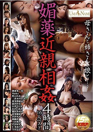 媚薬近親相姦 4時間16人ベスト / UMANAMI(うまなみ) [DVD]