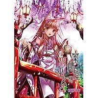薬師堂の狐巫女(4) (BLIC)