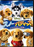 スノー・バディーズ/小さな5匹の大冒険[DVD]