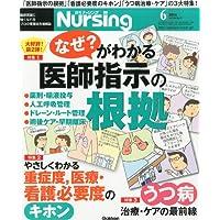 月刊 NURSiNG (ナーシング) 2014年 06月号 [雑誌]