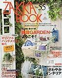 ZAKKA BOOK NO.55 (私のカントリー別冊) 画像