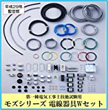 モズシリーズ 第一種電気工事士技能試験用 電線・器具Wセット