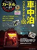 カーネル vol.40 2018夏号ー車中泊を楽しむ雑誌 (CHIKYUーMARU MOOK)