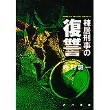 棟居刑事の復讐<「棟居刑事」シリーズ> (角川文庫)