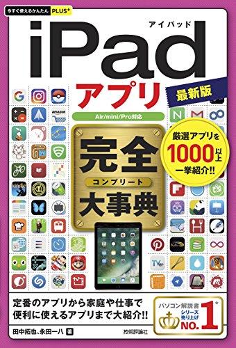 今すぐ使えるかんたんPLUS+ iPadアプリ 完全大事典 最新版[Air/mini/Pro対応]の詳細を見る