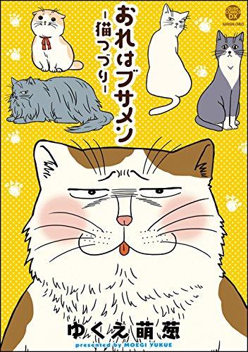 おれはブサメン-猫つづり- (GUSH COMICS)