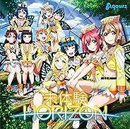 Aqours 4th Single「未体験HORIZON」[DVD付]